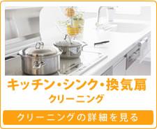 キッチン・シンク・換気扇クリーニング