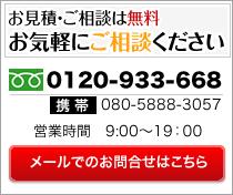 フリーダイヤル:0120-933-668